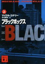 ブラックボックス(講談社文庫)(上)(文庫)
