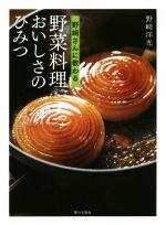 野﨑さんに教わる野菜料理おいしさのひみつ(単行本)
