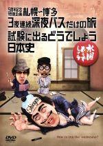 水曜どうでしょう 第25弾 「5周年記念特別企画 札幌~博多3夜連続深夜バスだけの旅/試験に出るどうでしょう日本史」(通常)(DVD)