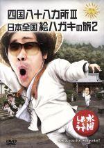 水曜どうでしょう 第26弾 「四国八十八ヵ所Ⅲ/日本全国絵ハガキの旅2」(通常)(DVD)