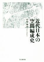 近代日本の空間編成史(単行本)