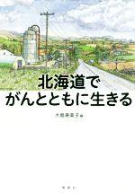 北海道でがんとともに生きる(単行本)