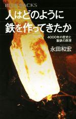 人はどのように鉄を作ってきたか 4000年の歴史と製鉄の原理(ブルーバックス)(新書)