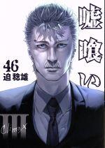 嘘喰い(46)(ヤングジャンプC)(大人コミック)