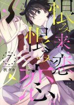 恨み来、恋、恨み恋。(7)(ガンガンC JOKER)(大人コミック)