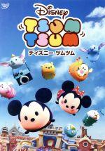 ディズニー ツムツム(通常)(DVD)