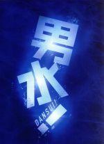 舞台「男水!」(Blu-ray Disc)(BLU-RAY DISC)(DVD)