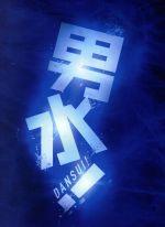 舞台「男水!」(通常)(DVD)