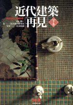 近代建築再見(エクスナレッジムック)(下巻)(文庫)