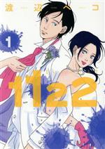 1122(1)(モーニングKC)(大人コミック)