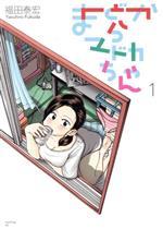 まどからマドカちゃん(1)(モーニングKC)(大人コミック)
