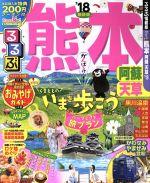 るるぶ 熊本 阿蘇 天草('18)るるぶ情報版 九州5