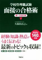 学校管理職試験面接の合格術 第1次改訂版(単行本)