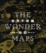 世界不思議地図(単行本)