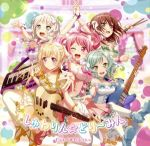 BanG Dream!:しゅわりん☆どり~みん(通常)(CDS)