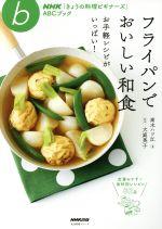 きょうの料理ビギナーズ フライパンでおいしい和食 お手軽レシピがいっぱい!(NHKきょうの料理ビギナーズABCブック)(単行本)