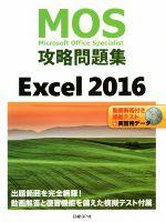 MOS攻略問題集Excel2016(DVD-ROM1枚付)(単行本)