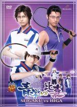 ミュージカル テニスの王子様 2nd Season 青学vs比嘉(通常)(DVD)