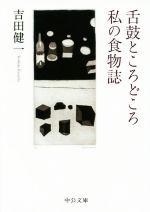 舌鼓ところどころ 私の食物誌(中公文庫)(文庫)