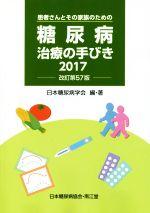 糖尿病治療の手びき 改訂第57版(2017)(単行本)