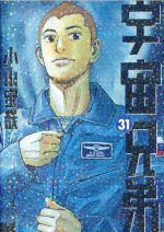 宇宙兄弟(31)モーニングKC