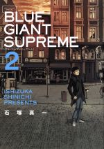 BLUE GIANT SUPREME(2)(ビッグCスペシャル)(大人コミック)