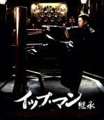 イップ・マン 継承(Blu-ray Disc)(BLU-RAY DISC)(DVD)
