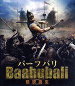 バーフバリ 伝説誕生(Blu-ray Disc)(BLU-RAY DISC)(DVD)