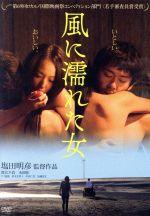 風に濡れた女(通常)(DVD)