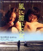 風に濡れた女(Blu-ray Disc)(BLU-RAY DISC)(DVD)