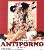 ANTIPORNO(Blu-ray Disc)(BLU-RAY DISC)(DVD)