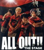 ALL OUT!! THE STAGE(Blu-ray Disc)(BLU-RAY DISC)(DVD)