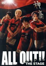 ALL OUT!! THE STAGE(通常)(DVD)