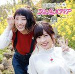ラジオDJCD 南條愛乃のジョルメディア vol.5(通常)(CDA)