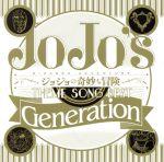 ジョジョの奇妙な冒険 Theme Song Best 「Generation」(通常)(CDA)