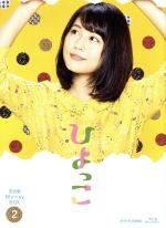連続テレビ小説 ひよっこ 完全版 ブルーレイ BOX2(Blu-ray Disc)(BLU-RAY DISC)(DVD)