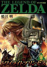 ゼルダの伝説 トワイライトプリンセス(3)(てんとう虫CSP)(大人コミック)