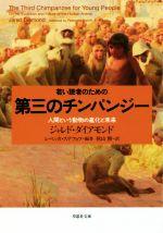 若い読者のための第三のチンパンジー(草思社文庫)(文庫)
