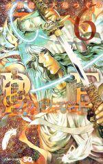 プラチナエンド(6)(ジャンプC)(少年コミック)