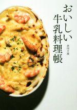 おいしい牛乳料理帳(単行本)