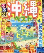 るるぶ 沖縄ベスト ちいサイズ(るるぶ情報版 九州13)('18)(別冊×2、MAP付)(単行本)