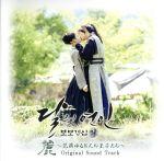麗<レイ>~花萌ゆる8人の皇子たち オリジナル・サウンドトラック(通常)(CDA)