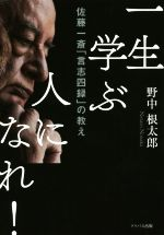 一生学ぶ人になれ! 佐藤一斎「言志四録」の教え(単行本)