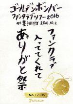 ゴールデンボンバー ファンクラブツアー2016「ファンクラブ入っててくれてありがと祭」 at 豊洲PIT 2016.10.2(FC会員限定)(通常)(DVD)