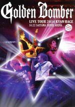 ゴールデンボンバー 全国ツアー2014「キャンハゲ」 at さいたまスーパーアリーナ 2014.10.22(初回限定版)(おまけDisc1枚付)(通常)(DVD)