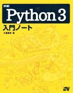 詳細!Python3入門ノート(単行本)