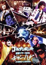 ゴールデンボンバー 全国ツアー2014「キャンハゲ」 at 大阪城ホール 2014.07.20(初回限定版)(おまけDisc1枚付)(通常)(DVD)
