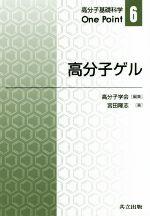 高分子ゲル(高分子基礎科学One Point6)(単行本)