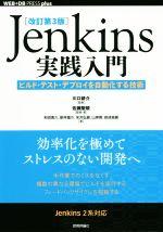 Jenkins実践入門 改訂第3版 ビルド・テスト・デプロイを自動化する技術(WEB+DB PRESS plusシリーズ)(単行本)