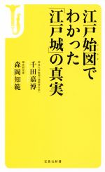 江戸始図でわかった「江戸城」の真実宝島社新書478